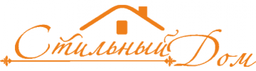 Фирма Стильный дом